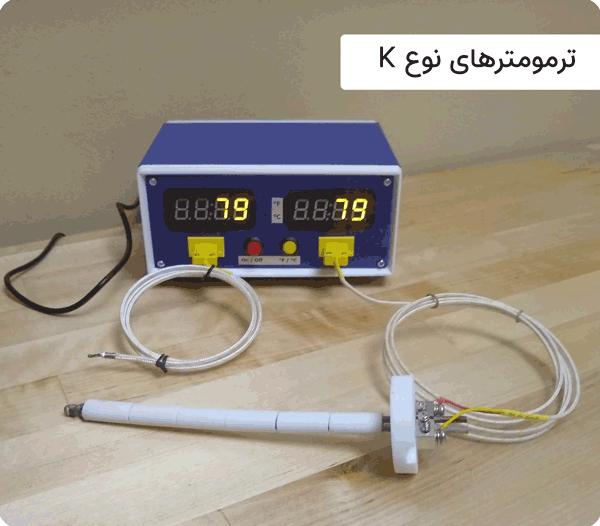 تصویری از یک ترمومتر مدل و نوع k روی میز به رنگ بنفش