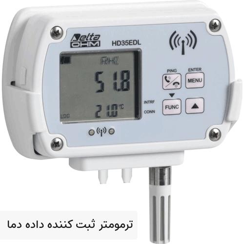 تصویری از یک ترمومنر ثبت کننده دما پایه دار