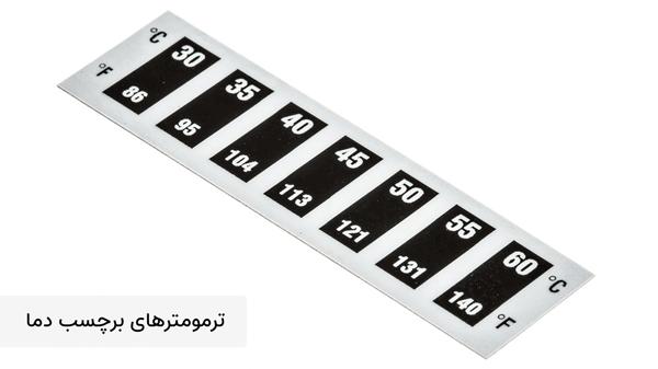 تصویری از برچسب دما سنج به رنگ مشکی و سفید