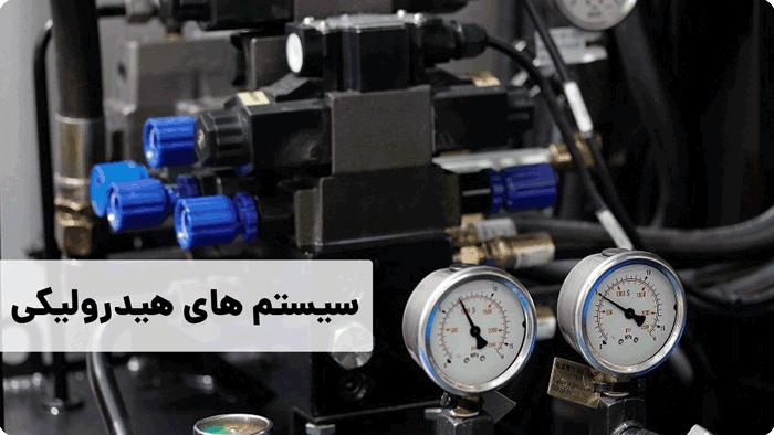 تصویری از سیستم های هیدرولیک و پمپ های هیدرولیکی و نمایانگر های عقربه ای فشار