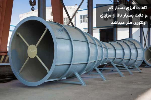 تصویری از یک وتنوری متر بزرگ بری استفاده دز صنعت